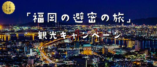 「福岡の秘密の旅」観光キャンペーン