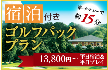 宿泊付きゴルフパックプラン 13800円~