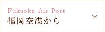 福岡空港から