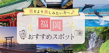福岡おすすめスポット