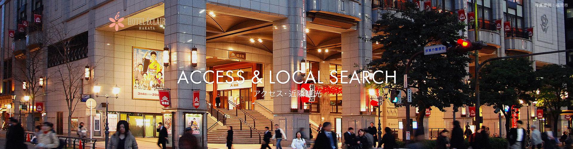 ACCESS & LOCAL SEARCH アクセス・近隣観光
