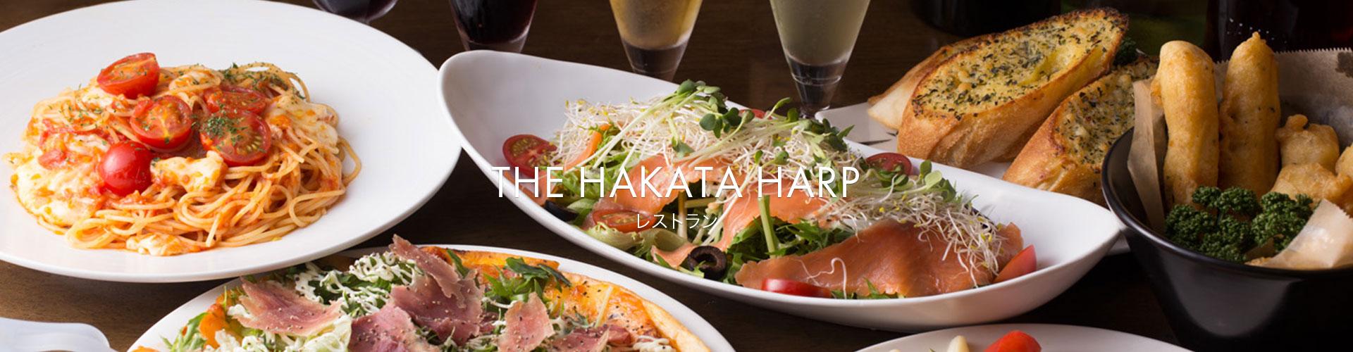 THE HAKATA HARP レストラン