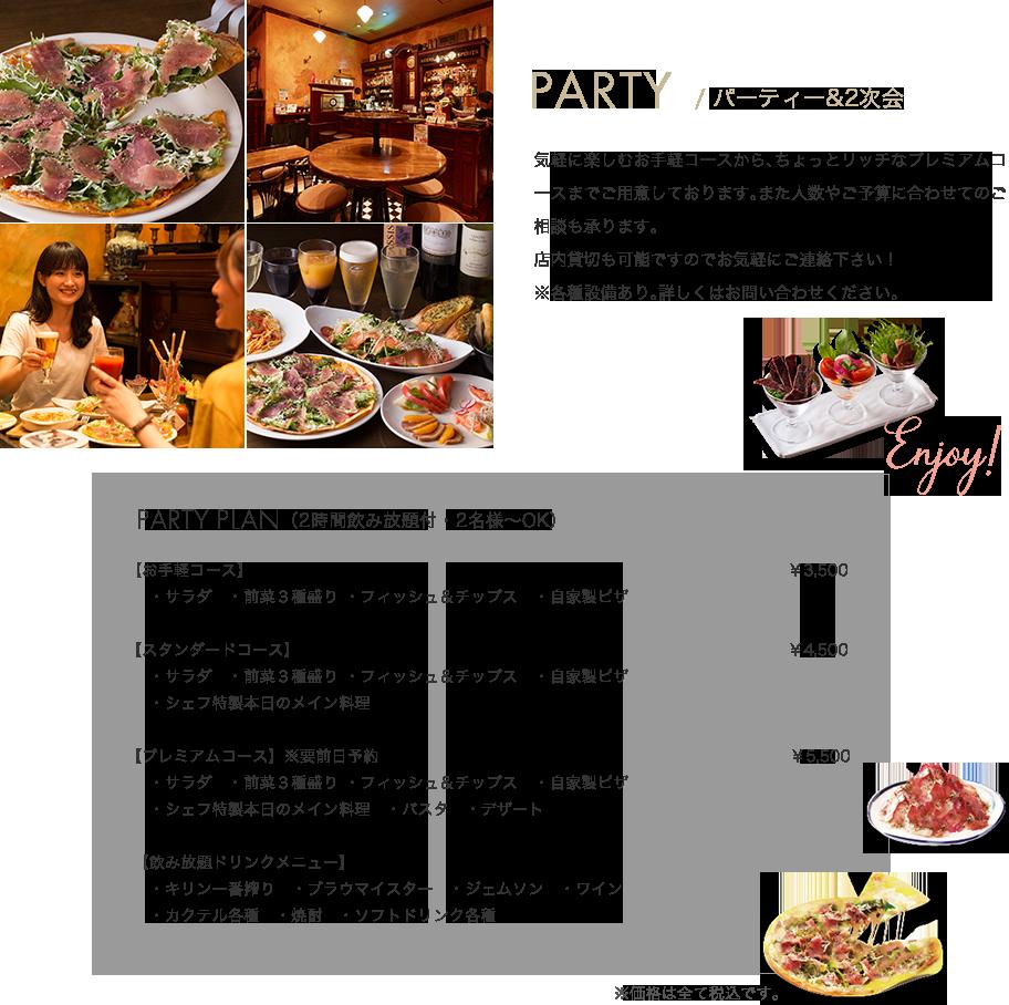 PARTY パーティー&2次会