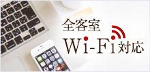 全客室Wi-Fi対応