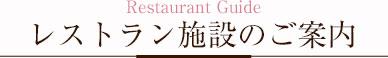 レストラン施設
