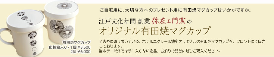 オリジナル有田焼マグカップ